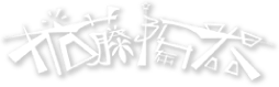 【加藤陶器】オンラインショップ